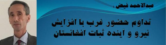 حقیقت، عبدالاحمد فیض: تداوم حضور غرب با افزایش نیرو و آینده ثبات افغانستان
