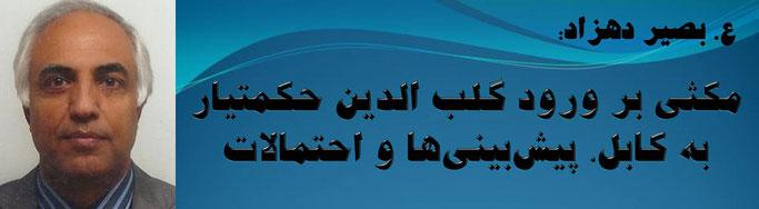 حقیقت ، ع. بصیر دهزاد: مکثی بر ورود گلب الدین حکمتیار به کابل، پیشبینیها و احتمالات