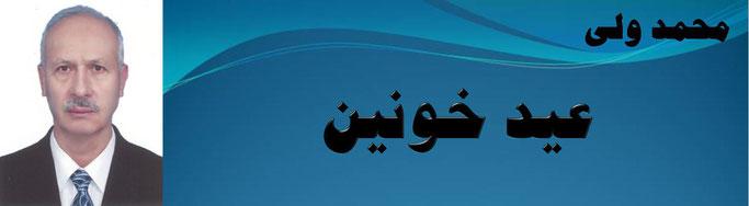 حقیقت ، محمد ولی: عید خونین