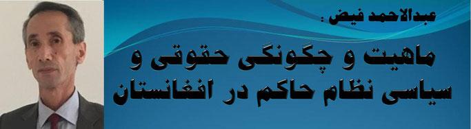 حقیقت ماهیت و چگونگی حقوقی و سیاسی نظام حاکم در افغانستان عبدالاحمد فیض