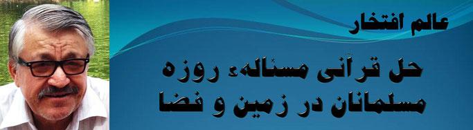 حقیقت ، محمد عالم افتخار: حل قرآنی مسئالهء روزه مسلمانان در زمین و فضا