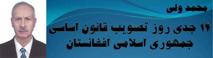 حقیقت ، محمد ولی: 14 جدی روز تصویب قانون اساسی جمهوری اسلامی افغانستان