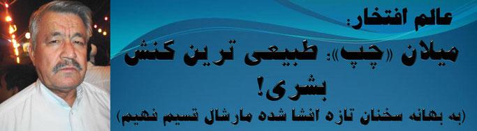 حقیقت، محمد عالم افتخار: میلان «چپ»؛ طبیعی ترین کنش بشری!