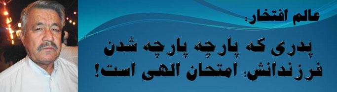 حقیقت، محمد عالم افتخار: پدری که پارچه پارچه شدن فرزندانش؛ امتحان الهی است!