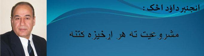 حقیقت ، انجینر محمد داؤد اڅک: مشروعیت ته هر اړخیزه کتنه