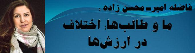 حقیقت، ما و طالبها: اختلاف در ارزشها، فاضله امیرـ محسن زاده