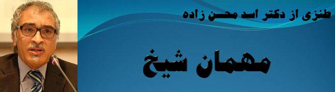حقیقت، طنزی از اسد محسن زاده: مهمان شیخ