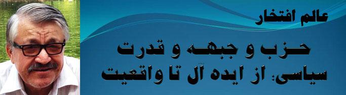 حقیقت، محمد عالم افتخار: حـزب و جبهـه و قدرت سیاسی؛ از ایده آل تا واقعیت