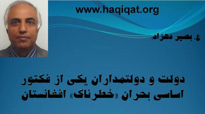 حقیقت، ع. بصیر دهزاد: دولت و دولتمداران یکی از فکتور اساسی بحران «خطرناک» افغانستان