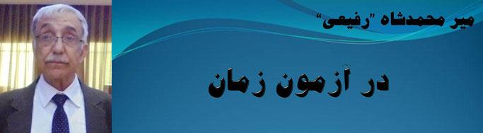 حقیقت، میرمحمدشاه رفیعی: در آزمون زمان