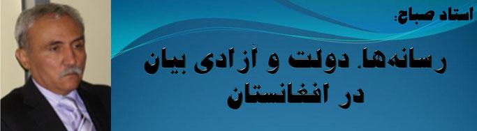حقیقت ، استاد صباح: رسانهها، دولت و آزادی بیان در افغانستان