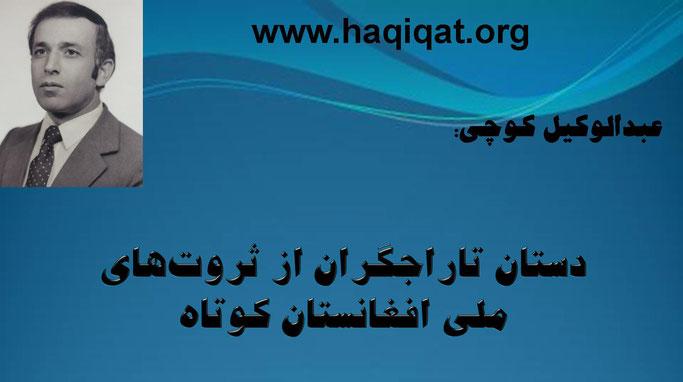 حقیقت، عبدالوکیل کوچی: دستان تاراجگران از ثروتهای ملی افغانستان کوتاه