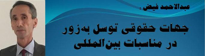 حقیقت، عبدالاحمد فیض: جهات حقوقی توسل بهزور در مناسبات بینالمللی