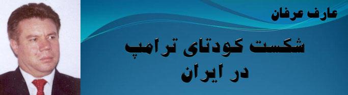 حقیقت ، عارف عرفان: شکست کودتای ترامپ در ایران