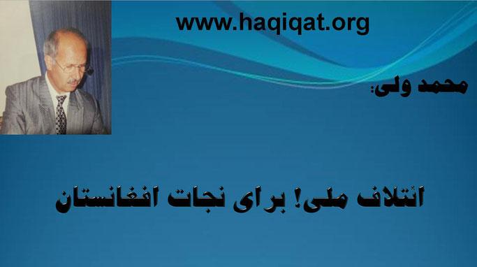 حقیقت، محمد ولی: ائتلاف ملی! برای نجات افغانستان