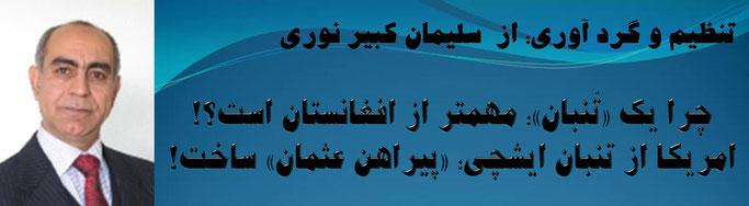 حقیقت ، سلیمان کبیر نوری: چرا یک «تُنبان»؛ مهمتر از افغانستان است؟! امریکا از تنبان ایشچی؛ «پیراهن عثمان» ساخت!