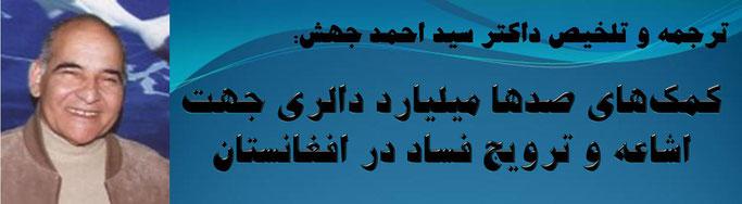 حقیقت ترجمه و تلخیص از دوکتور سید احمد جهش: کمکهای صدها میلیارد دالری جهت اشاعه و ترویج فساد در افغانستان