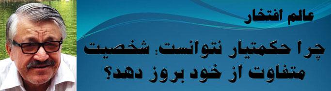 حقیقت ، محمد عالم افتخار: چرا حکمتیار نتوانست؛ شخصیت متفاوت از خود بروز دهد؟