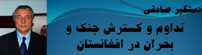 حقیقت ، دستگیر صادقی: تداوم و گسترش جنگ و بحران در افغانستان