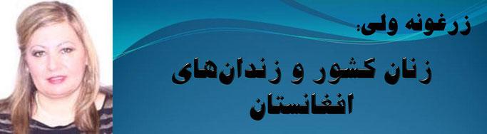 حقیقت ، زرغونه ولى: زنان کشور و زندانهای افغانستان