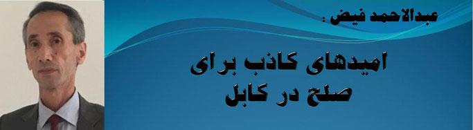 حقیقت ، عبدالاحمد فیض: امیدهای کاذب برای صلح در کابل
