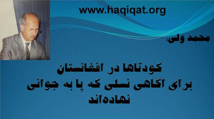 حقیقت، محمد ولی: کودتاها در افغانستان