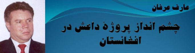 حقیقت ، عارف عرفان: چشم انداز پروژهٔ داعش در افغانستان