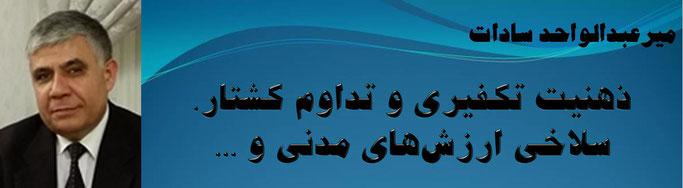 حقیقت ، میر عبدالواحد سادات: ذهنیت تکفیری و تداوم کشتار، سلاخی ارزشهای مدنی و ...
