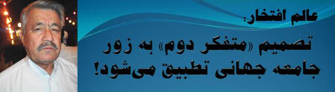 حقیقت محمد عالم افتخار: تصمیم «متفکر دوم» به زور جامعه جهانی تطبیق میشود!