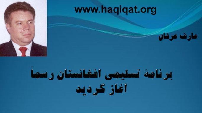 حقیقت، عارف عرفان: برنامهٔ تسلیمی افغانستان رسماً آغاز گردید