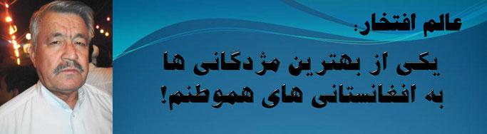 حقیقت محمد عالم افتخار: یکی از بهترین مژدگانی ها به افغانستانی های هموطنم!