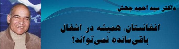 حقیقت ، دکتور سید احمد جهش: افغانستان؛ همیشه در اشغال باقیمانده نمیتواند!