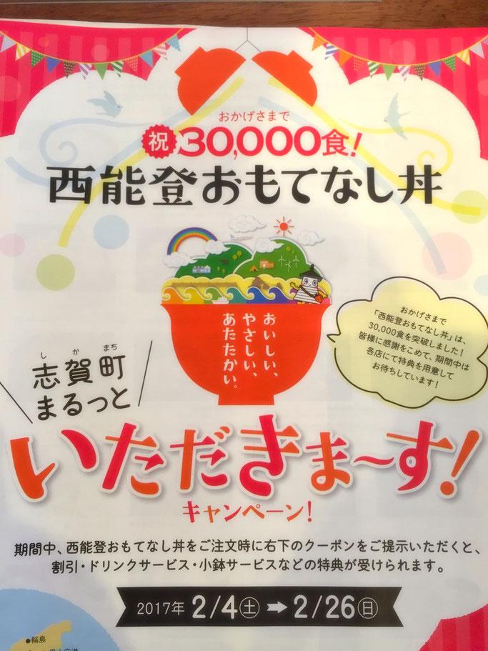ビストロ イグレックも西能登おもてなし丼キャンペーンに参加しております。