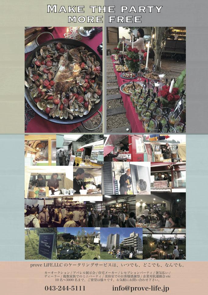 移動販売/千葉/イベント/キッチンカー/東京/ケータリング/青山/ファーマーズマーケット/pizza/ピザ/お弁当/+F/provelife/prove/RUBBER TRAMP/Nuts Party/ナッツパーティ/プルーブライフ/プルーブ/催事/企画/レンタル/フードトラック/I LOVE PIZZA/オシャレ/機材/DJ/価格/アウトドアウェディング/キャンプ/Hey!RIccio/ヘイリッチョ/>