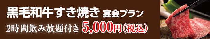 黒毛和牛すき焼き宴会プラン 2時間飲み放題付き5,000円(税込)