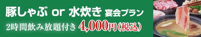豚しゃぶor水炊き宴会プラン 2時間飲み放題付き4,000円(税込)
