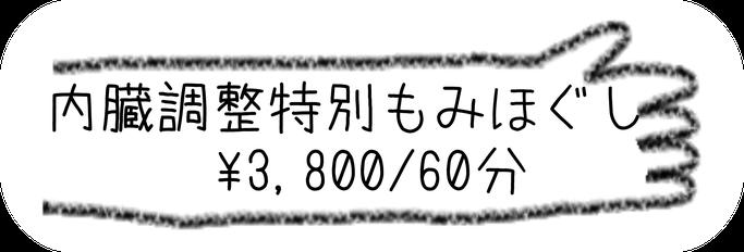 もみほぐし¥5400/50分