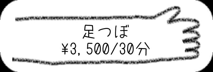 アロマハンドorフット¥3500/30分