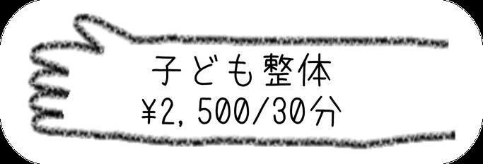 子ども整体¥2000/30分