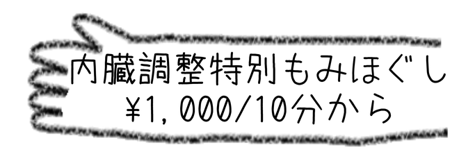 doTERRAアロマタッチ¥4000/40分