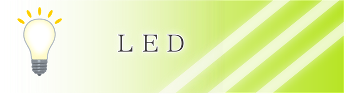 LED お買い得商品
