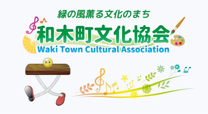 和木町文化協会 ロゴ画像