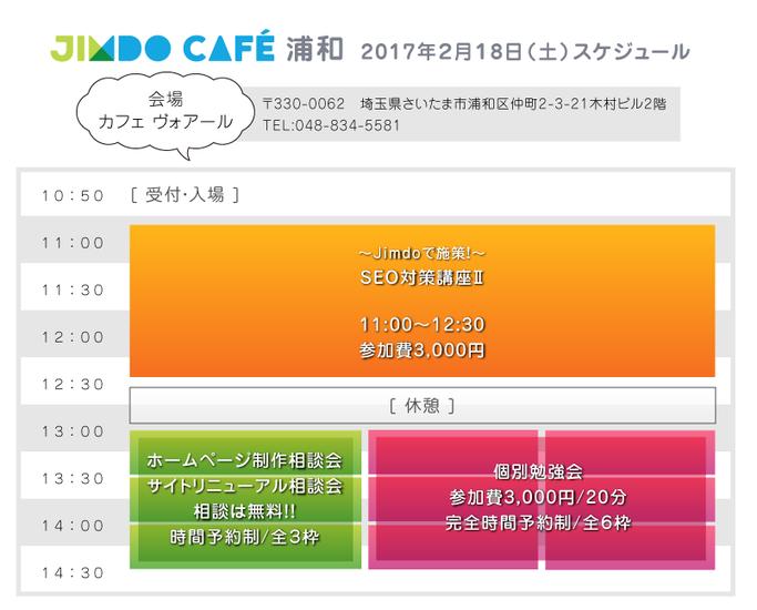2月18日(土)開催JimdoCafe浦和スケジュール11:00~12:30「SEO対策講座」13:00~HP制作相談会、個別勉強会(どちらも要予約)