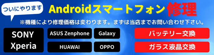 Androidスマホ修理