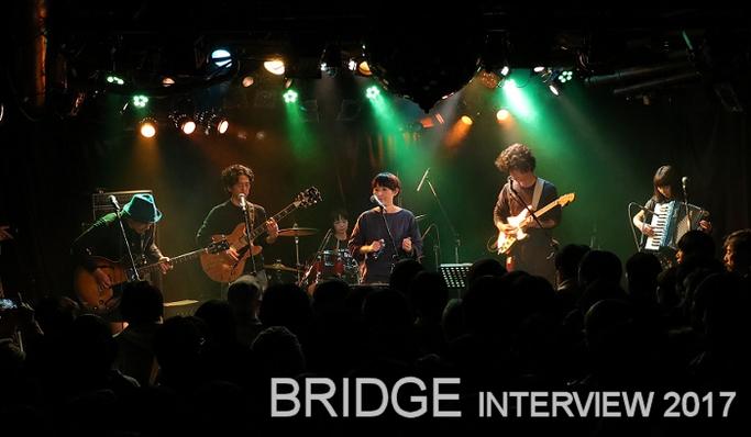 bridge Interview 2017 ブリッジインタヴュー