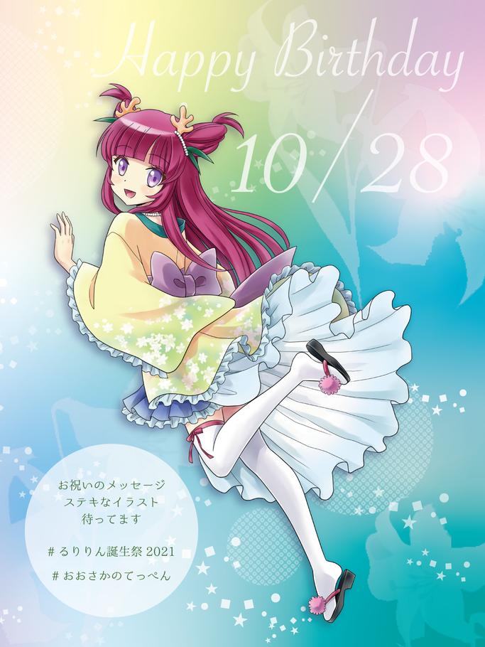 るりりん誕生祭2021