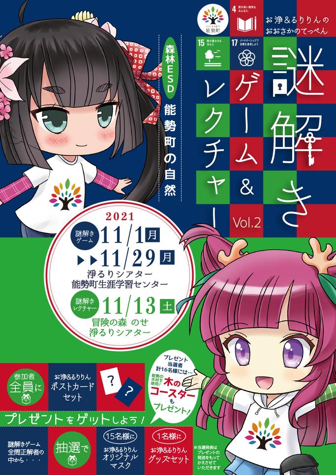 お浄&るりりんのおおさかのてっぺん謎解きゲーム&レクチャーVol.1