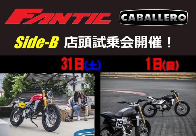 FANTIC Side-B 店頭試乗会