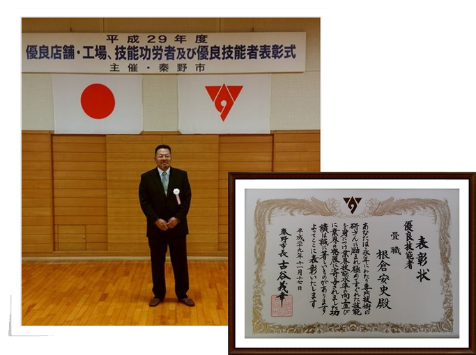 4代目根倉 安史  表彰状です。