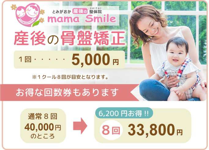 産後の骨盤矯正料金体系 1回5,000円 お得な回数券もあります